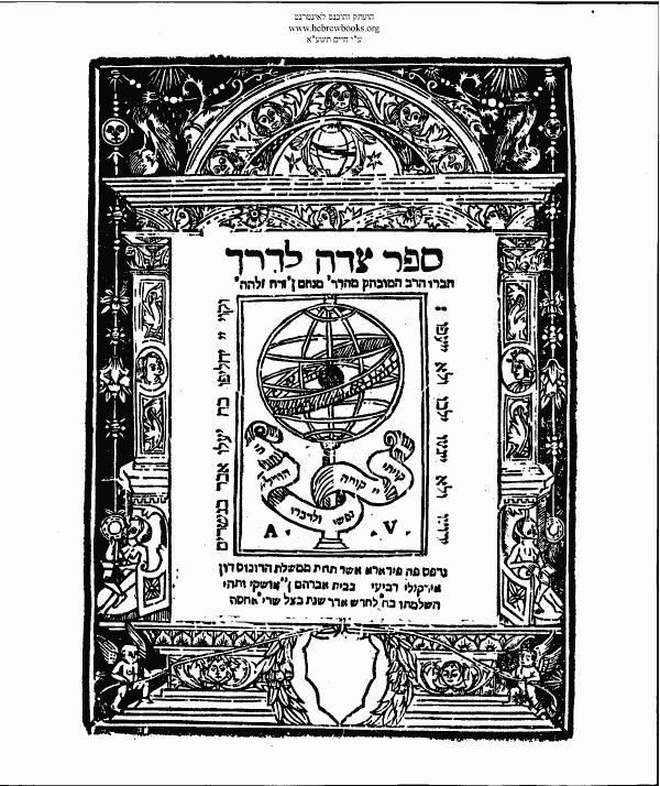 Menahem ben Aharón ibn Zerah en Alcalá de Henares